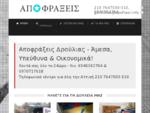 Αποφράξεις αποχετεύσεων - Άντληση υδάτων - Διάγνωση με κάμερα - Αποφράξεις Δρούλιας - apofraxi. info