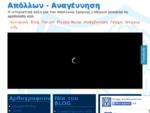 Apollon portal www. apollonistis. com Απόλλων
