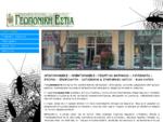 Απολυμάνσεις - Απεντομώσεις Αγρίνιο | Γεωπονική Εστία