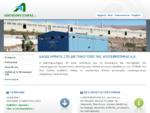 ΑΠΟΤΕΦΡΩΤΗΡΑΣ Α. Ε. - Εργοστάσιο Αποτέφρωσης Νοσοκομειακών Αποβλήτων
