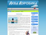 Аквааэробика - эффективный вид аквафитнеса для похудения! Узнай всё о пользе аквааэробики на ...