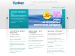 Аквааэробика, детское плавание, солярий и массаж в Новосибирске