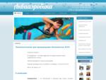 Аквааэробика в Санкт-Петербурге | СПб | Васильевский остров