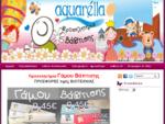 Aquarella | Προσκλητήρια Γάμου - Βάπτισης