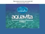 Аквавита гидромассажные ванны, аэромассажные ванны купить в Самаре, Тольятти, Уфе