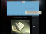 Частный репетитор арабского языка и правил чтения Корана (тажвид) для женщин