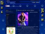 Официальный сайт группыquot;Арамисquot;