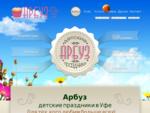 Детский день рождения Уфа | АРБУЗ - детский праздник в Уфе! Организация и проведение! Аниматор, кл