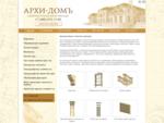 Фасадный декор, архикамень. Декоративные архитектурные элементы здания из камня по привлекательным
