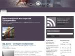Архитектурные бюро в разных городах россии - Архитектурные бюро России