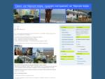 Свинг на Черном море, нудизм (натуризм) на Черном море | Свинг-встречи на Черном море, нудизм (на