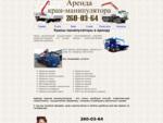Аренда кран-манипулятора в Ростове-на-Дону и Ростовской области.