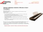Аренда цифровых пианино в Москве и Санкт-Петербурге