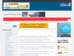 ArgolidaMarket. gr-H αγορά της Αργολίδας, Αργολίδα, Άργος, Ναύπλιο, Τολό, Nέα Κίος, ναύπλιο ...