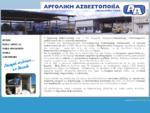 Αργολική Ασβεστοποιΐα Ασβέστης Άργος Ασβεστοπολτός Οδοποιία