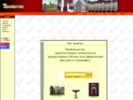 Архитектурные формы из декоративного бетона Карнизы, Наличники, Замковые камни, Русты, Кронштейн