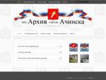 МКУ Архив города Ачинска