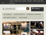 Магазин Аристократ - Сувениры и подарки в Липецке (Тамбове)