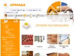 Армада продажа сайдинга - предлагаем купить российский сайдинг для дома оптом в Москве для отделки