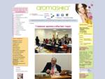 Ароматерапия и эфирные масла - магазин Аромашка. ру