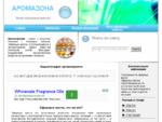 Аромазона, Эфирные масла, Энциклопедия ароматерапии.