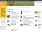 Интернет-магазин товаров для охотников и туристов, оптом и в розницу.