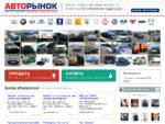 Авторынок, продажа авто в Сургуте ХМАО-Югре, бу авто, продажа автомобилей, авто объявления - ..