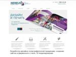 Nereus. Студия дизайна и печати. Создание сайтов, графического дизайна, фирменного стиля