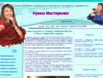 Тамада на свадьбу и юбилей, ведущий на корпоративный праздник в Москве Ирина Мастеркова, организац