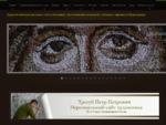 Роспись стен, витражи , картины, скульптура, лепнина-Трегуб Петр персональный сайт художника.