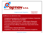ARTION INSURANCE - ΑΡΤΙΟΝ Ε. Π. Ε. - Μιχάλης Βουράκης
