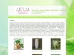 Артлаб - керамика для дома, сада и офиса
