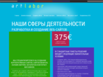 Art Labor - создание сайтов и интернет-магазинов в Эстонии, Финляндии, России. Дизайн интерьеров