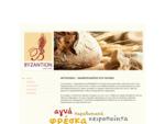 Αρτοποιείο – Ζαχαροπλαστείο Πατήσια | Βυζάντιον