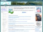 Портал АРУК (Ассоциация Русских Уборочных Компаний)