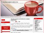 Маркетинговые исследования, брендинг и реклама