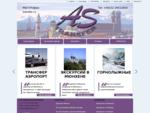 Трансферы, транспортное сопровождение, туризм в Баварии и Высокий профессионализм