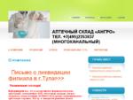 reg; Аптечный склад «АНГРО» О компании телефон 7(495)2253837 (многоканальный) Оптовая тор