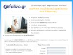 Asfalizo. gr - Ασφάλειες αυτοκινήτων, πυρός, σεισμού, αστικής ευθύνης