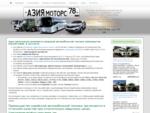 Азия Моторс 78 - Грузовики, спецтехника, автобусы из Южной Кореи