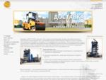 ООО АЛЕКС ГРУПП - продажа асфальта с завода в Москве