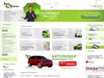 Автолизинг Екатеринбург, грузовики в аренду, лизинг грузовых автомобилей, программы лизинга Лизин