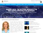 Αστρολογία ζώδια, αστρολογικές προβλέψεις | Δέσποινα Βλάχου
