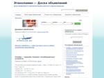 Доска бесплатных объявлений - Этаноламин