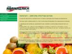 Παραγωγή Φρούτων Βέροια | Αφοί Αθανασάκη ΟΕ
