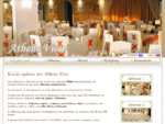 Athens View | Αίθουσες Εκδηλώσεων | Δεξίωση Γάμου | Δεξιώσεις | Παιδικά πάρτυ | Εταιρικές ...