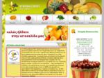 Αθηναγόρας - Λαχανικά, Εξωτικά Φρούτα Εποχής, Μυρωδικά - Εισαγωγή, Εξαγωγή, Εμπόριο, Τροφοδοσία ..