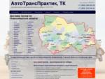 АвтоТрансПрактик ТК грузоперевозки по Сибири
