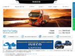 Автотехтрейд | Представитель Iveco на Урале и ХМАО - АвтоТехТрейд