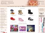 Детская обувь, каталог детских товаров, купить недорогую обувь для детей в интернет-магазине